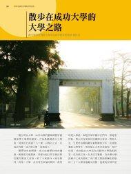 散步在成功大學的大學之路 - 國立成功大學國際會議暨專案用伺服器