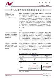 Nokia 導入電容觸控設計效應分析 - 海通國際證券集團有限公司
