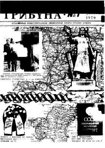 Tribuna 1 – 1979