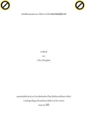 thesis aaaa