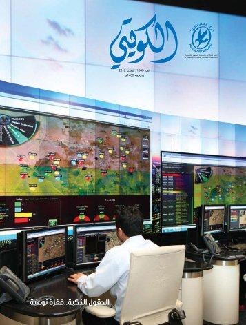 نفط الكويت