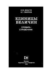 В.М. Деньгуб, В.Г. Смирнов / Единицы величин