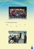 社區關係 - 澳门廉政公署 - Page 7