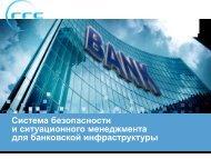 Решение Nice для банковского сектора - RRC