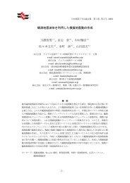 2. - 日本地震工学会