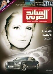 نمطللحياة - arabtravelermagazine.com