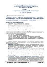 ОТЧЕТ о научно-исследовательской деятельности за 2006-2010 ...