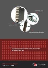 Волоконно-оптические решения Siemon, серия ... - Группа ICS