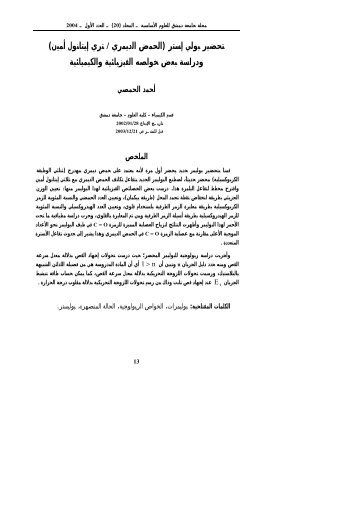 ( ﺃﻤﻴﻥ ﺇﻴﺘﺎﻨﻭل ﺘﺭﻱ ﺍﻟﺩﻴﻤﺭﻱ ﺍﻟﺤﻤﺽ ) ﺇﺴﺘﺭ ﺒﻭﻟﻲ ﺘﺤﻀﻴﺭ - جامعة دمشق