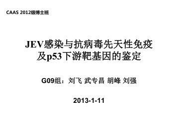 JEV感染与抗病毒先天性免疫及p53下游靶基因的鉴定 - abc