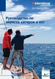 Руководство по окраске катеров и яхт - Yachtpaint.com