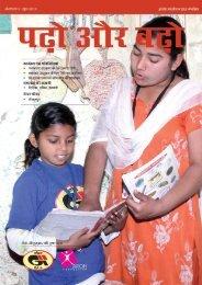 Padho Aur Badho - June 2013 - Aroh Foundation
