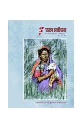 Vaishakh-Sake 1934/2012