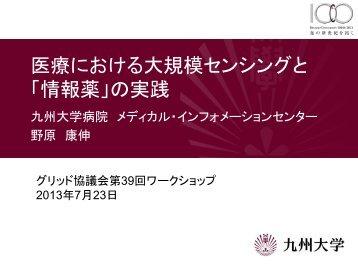 講演資料pdf - グリッド協議会