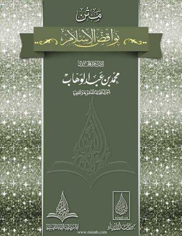 nawakid-al-islam_1