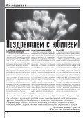 gray.indd - Кто есть Кто в медицине - Page 4