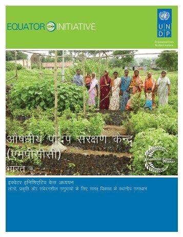 Download Hindi(2.83 MB) - Equator Initiative