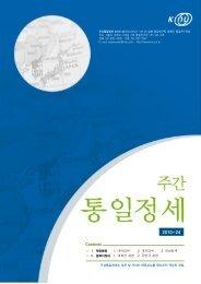 10-24(0607-0613).pdf [다운:116] - 통일연구원
