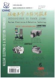 《核电子学与探测技术》2009年第6期 - 中国科学院高能物理研究所
