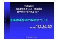 医薬関連発明の特許について - 原謙三国際特許事務所