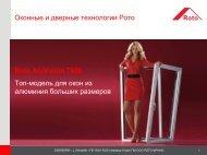 Оконные и дверные технологии Рото Roto AluVision T600 Топ ...