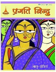 Pragati Bindu Magazine Edition April - June 2012 - Mairh Kshatriya ...