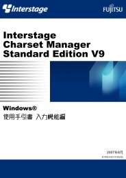 Interstage Charset Manager Standard Edition V9 使用手引書 入力 ...