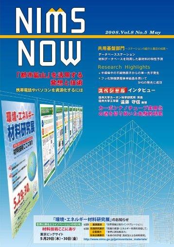 Vol.8 No.5 - 物質・材料研究機構
