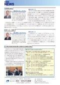 Vol.8 No.5 - 物質・材料研究機構 - Page 7