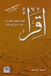 إقرأ ... كيف تجعل القراءة جزءًا من حياتك لـ د. ساجد العبدلي - Goodreads