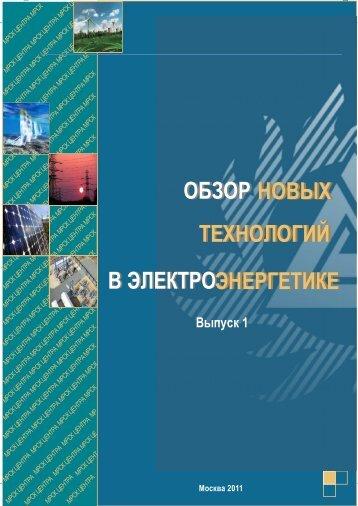 Обзор новых технологий в энергетике - МРСК Центра