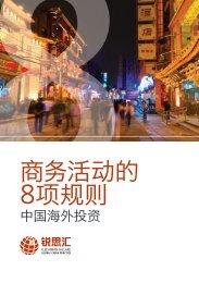 中国海外投资 - Fleishman-Hillard