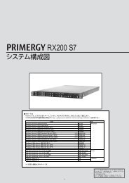 PRIMERGY RX200 S7 システム構成図 (2013年4月 ... - 富士通 - Fujitsu