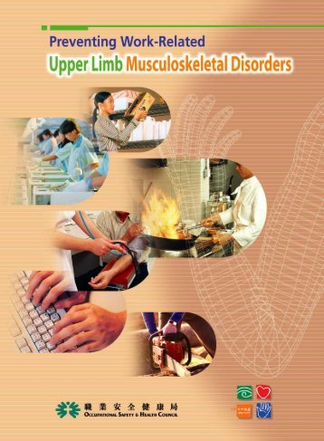 2. What are work-related upper limb musculoskeletal disorders?