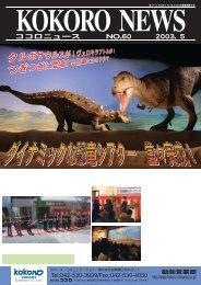 恐竜王国中里の恐竜センターが生まれ変わった ... - 株式会社ココロ