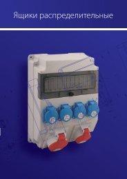 Каталог электротехнической продукции, Выпуск 7/2011 год