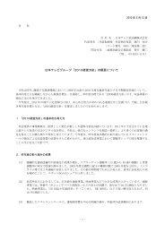 「2010経営方針」の概要について - 日本テレビホールディングス株式会社