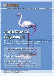 Ενημερωτικό Δελτίο ΕΤΕΚ - Απρίλιος 2008
