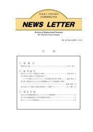 Vol.22, No.3 (2007.12) - 日本化学会生体機能関連部会