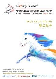 HORFA 2011 - 2013中国(上海)国际马业展览会