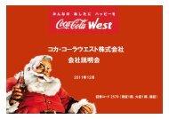 コカ・コーラウエスト株式会社 会社説明会