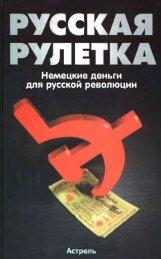 Герхард Шиссер / Русская рулетка