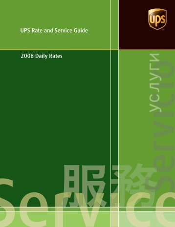 UPS Rate and Service Guide: 2008 Daily Rates