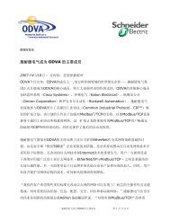 施耐德电气成为ODVA 的主要成员