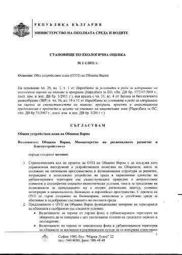 Становище по екологична оценка № 1-1/2011 г. - Министерство ...