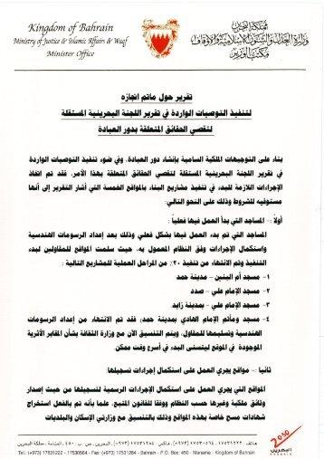 إعلان وزير العدل بشأن تنفيذ التوصية الواردة في تقرير اللجنة ...
