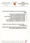 إعلان وزير العدل بشأن تنفيذ التوصية الواردة في تقرير اللجنة ... - Page 2
