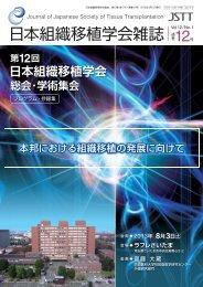 日本組織移植学会雑誌 - 株式会社セカンド