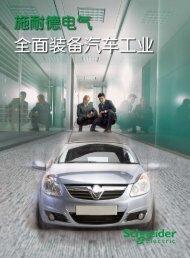 全面装备汽车工业 - Schneider Electric