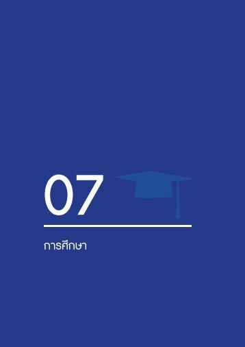 การศึกษา - Mahidol University